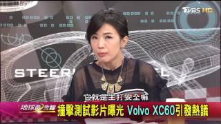 撞擊測試影片曝光 Volvo XC6引發爭議 地球黃金線20170320 (3/4)