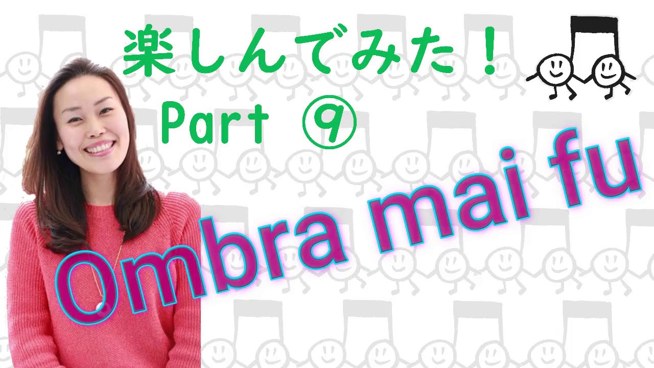 声楽個人レッスン教室 三宮・灘区 Ombra mai fu演奏動画