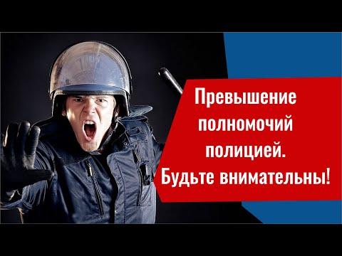 Превышение полномочий полицией. Будьте внимательны!