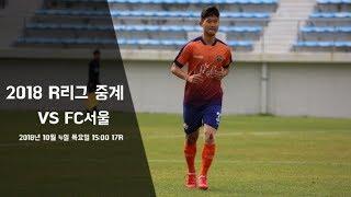 강원FC R리그 VS FC 서울 중계  – 후반전