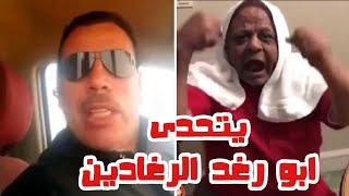 مصري يتحدى ابو رغد الرغادين 511 😂 || شوفوا وش يقول له 🌚