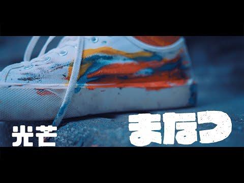 まなつ - 光芒 (Official Video)