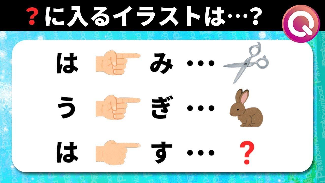 難問 謎解き 問題 【超難問】大人向け激ムズなぞなぞ90問! hg.palaso.org