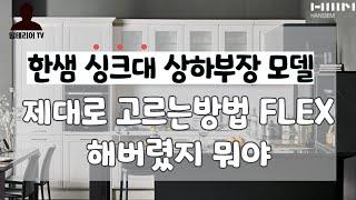 한샘 주방 인테리어 싱크대 모델 고르는 방법
