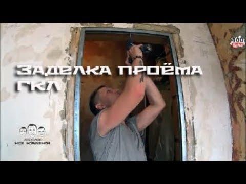 Как заделать дверной проем гипсокартоном своими руками