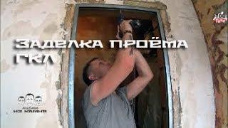 видео Как заделать дыру в стене из бетона или гипсокартона