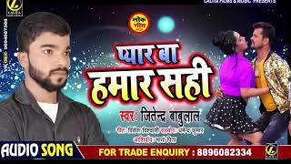 प्यार बा हमार सही - Pyar Ba Hamar Sahi | Sad Song - jitendra babulal | Latest Bhojpuri Sad Song 2020