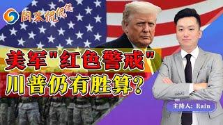 """美军高层进入""""红色警戒""""! 威州驳回川普诉讼! 川普仍有胜算?《周末侃侃侃》 第24期 Dec 26, 2020 - YouTube"""