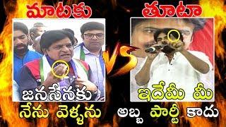 Pawan Kalyan Vs Comedian Ali | Mataku Mata | JanaSena Party | YSRCP | Telugu Varthalu