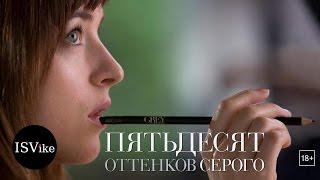 Пятьдесят оттенков серого / Fifty Shades of Grey (2015) PROMO