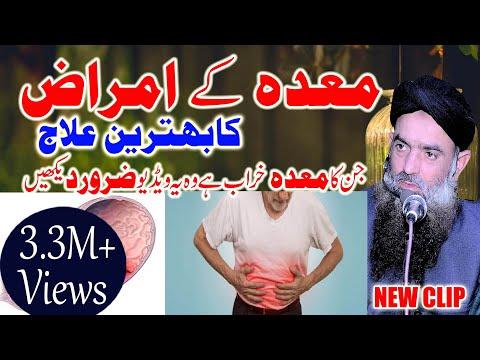 Medy Ka Behtreen Or Mukamal Alaj by Dr Muhammad Sharafat Ali sb 27+10+2018 mpg
