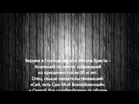 Исповедание Веры Армянской Апостольской Церкви.