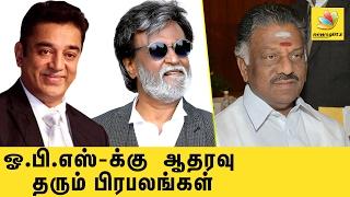 Celebrities supporting O Panneerselvam