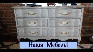 Наша антиквариатная мебель или Где покупать дешевую мебель в США Омаха!(, 2016-08-17T19:35:24.000Z)