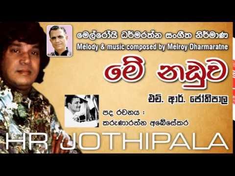 Me Naduwa - (Original) HR Jothipala