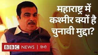 Nitin Gadkari ने बताया Maharashtra Election में Kashmir और Article 370 की चर्चा क्यों है?(BBC Hindi)