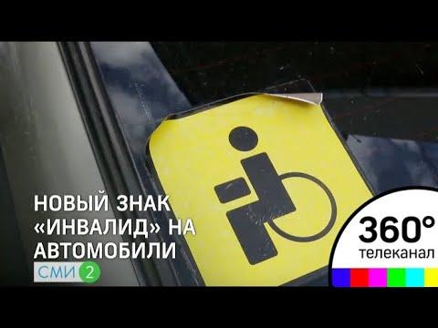 получение знака инвалид на автомобиль в москве мои документы