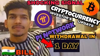 Pi network withdrawal in 1 day? हिंदी | Cryptocurrency/Bitcoin Investors In India why to be careful