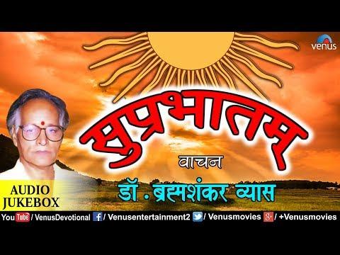 Suprabhatam | सुप्रभातम | Dr. Brahmashankar Vyas | Traditional Sanskrit Mantra | Devotional Songs