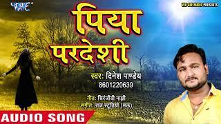 Dinesh Pandey का सबसे नया हिट गाना 2019 - Piya Pardeshi - Bhojpuri Hit Song 2019