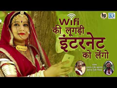 Wifi की लुगड़ी इंटरनेट को लहंगो - Rajasthani Dj Remix Song | Ramray Gurjar, Devraj Gurjar