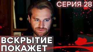🔪 Сериал ВСКРЫТИЕ ПОКАЖЕТ - 1 сезон - 28 СЕРИЯ