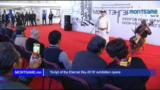 'Script of the Eternal Sky-2018' exhibition opens