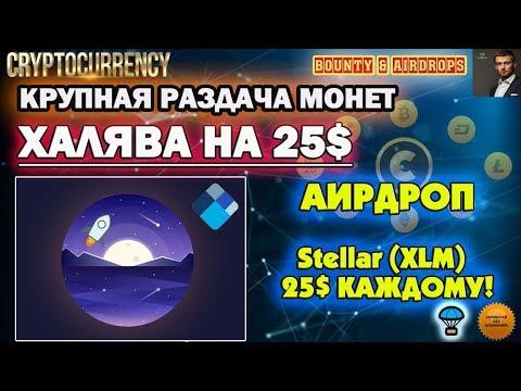 ХАЛЯВА! КРУПНАЯ РАЗДАЧА МОНЕТ - #Airdrop от #Stellar (XLM) на 25$ каждому