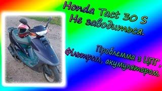Honda Tact 30 S не заводиться.