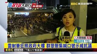 最新》雷射筆狂照政府大樓 群眾聚集喊口號示威抗議