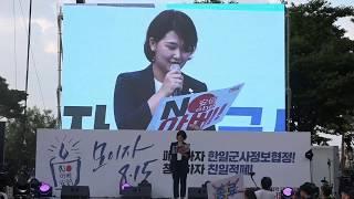 경제침략 원흉 아베규탄 일본대사관 소녀상 앞 집회