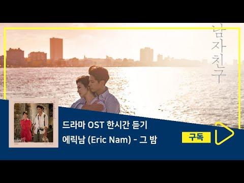1시간듣기/1HOUR LOOP/OST | 그 밤 - 에릭남 (Eric Nam) | 남자친구 OST Part 4