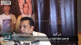 مصر العربية | خالد مهران: الرقابة اعترضت على اسم مسرحيتي الأولى