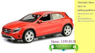 радиоуправляемая машина Rastar Mercedes-Benz GLA 1:14 обзор