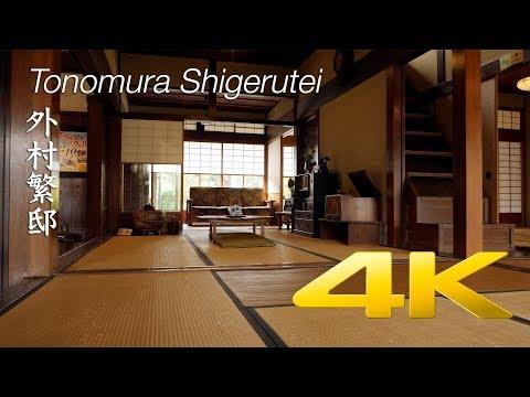 Tonomura Shigeru House - 外村繁邸 - #Shiga #4K