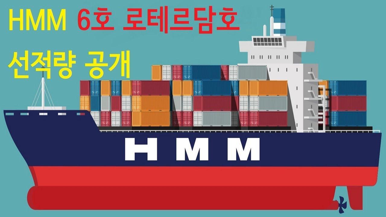 HMM 6호 로테르담호 선적량 공개