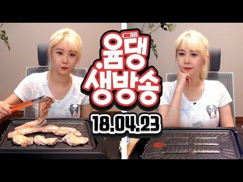 윰댕 생방송♥  다이어트 1일차 고기 먹방 (삼겹살,닭다리살)