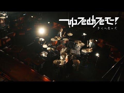 ゆるめるモ!(You'll Melt More!)『歩くの遅い犬』(Official Music Video)