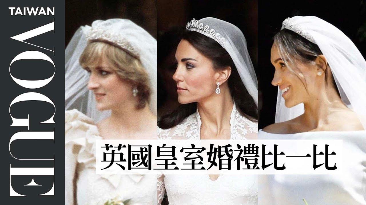 英國皇室婚禮歷經37年都沒變?黛安娜、凱特、梅根婚禮實錄對比 Royal Weddings, Princess Diana, Kate and Meghan Vogue Taiwan