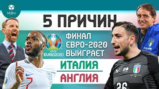5 ПРИЧИН Финал Евро 2020 выиграет Италия Англия