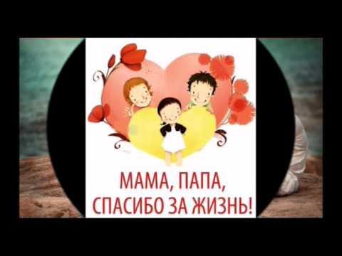 МАМА И ПАПА Я ВАС ЛЮБЛЮ!!!! - YouTube