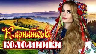 Карпатські Коломийки - гурт Свадьбаші. Українські Народні Пісні