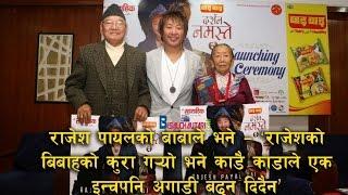 राजेश पायलको बाबाले भने : बिबाह गराउन गार्हो - Rajesh Payal Rai's Father View Marriage