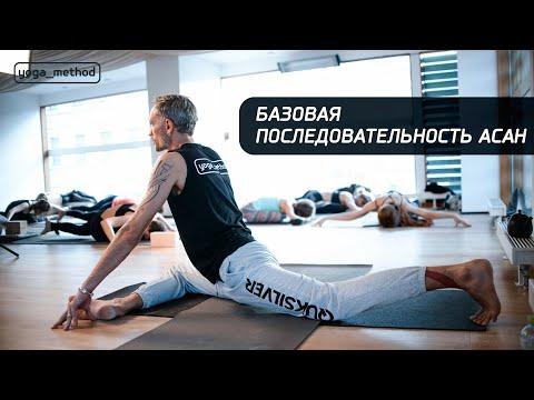 Михаил Павлов. Базовая последовательность асан (открытый уровень сложности) # yoga_method
