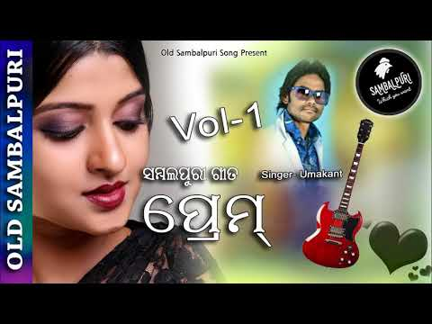 Tate Bhal Paibar   Prem Vol 1   Old Sambalpuri Song