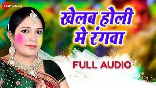 खेलब होली मे रंगवा Khelab Holi Me Rangwa Full Audio | Ranjita Sharma | Arya Sharma