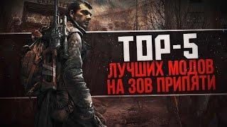 TOP-5 САМЫЙ ЛУЧШИХ МОДОВ НА STALKER: ЗОВ ПРИПЯТИ