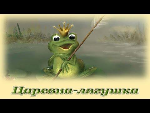 МИНУС ПЕСНИ ЛЯГУШКА ЦАРЕВНА РАЗДОБАРИНА СКАЧАТЬ БЕСПЛАТНО