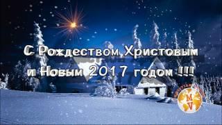 Благодарственное поздравление от РадиоМв с наступающими праздниками