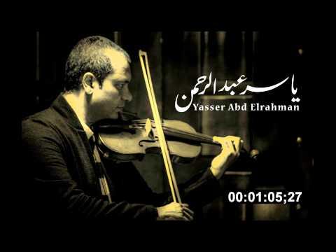 الموسيقار ياسر عبد الرحمن -  المواطن مصري 1 | Yasser Abdelrahman - Elmwaten Masry 1